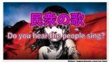 民衆の歌 和訳 歌詞 日本語 英語 意味