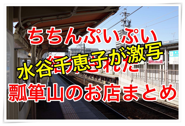 ちちんぷいぷい瓢箪山