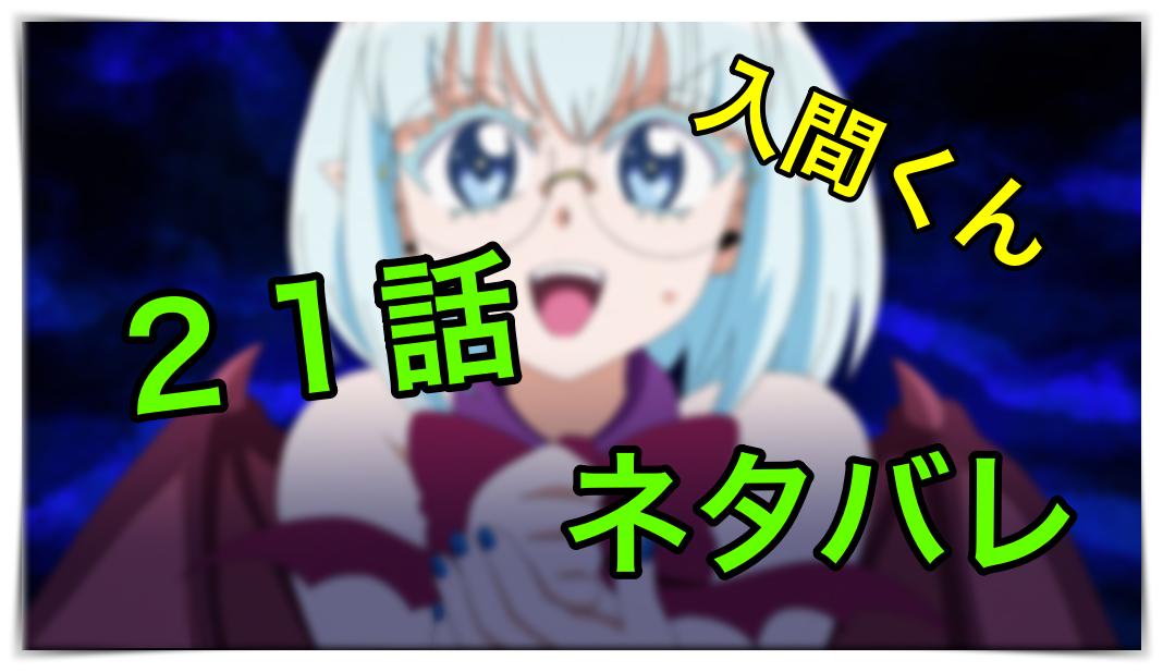入間くん21話ネタバレくろむちゃん
