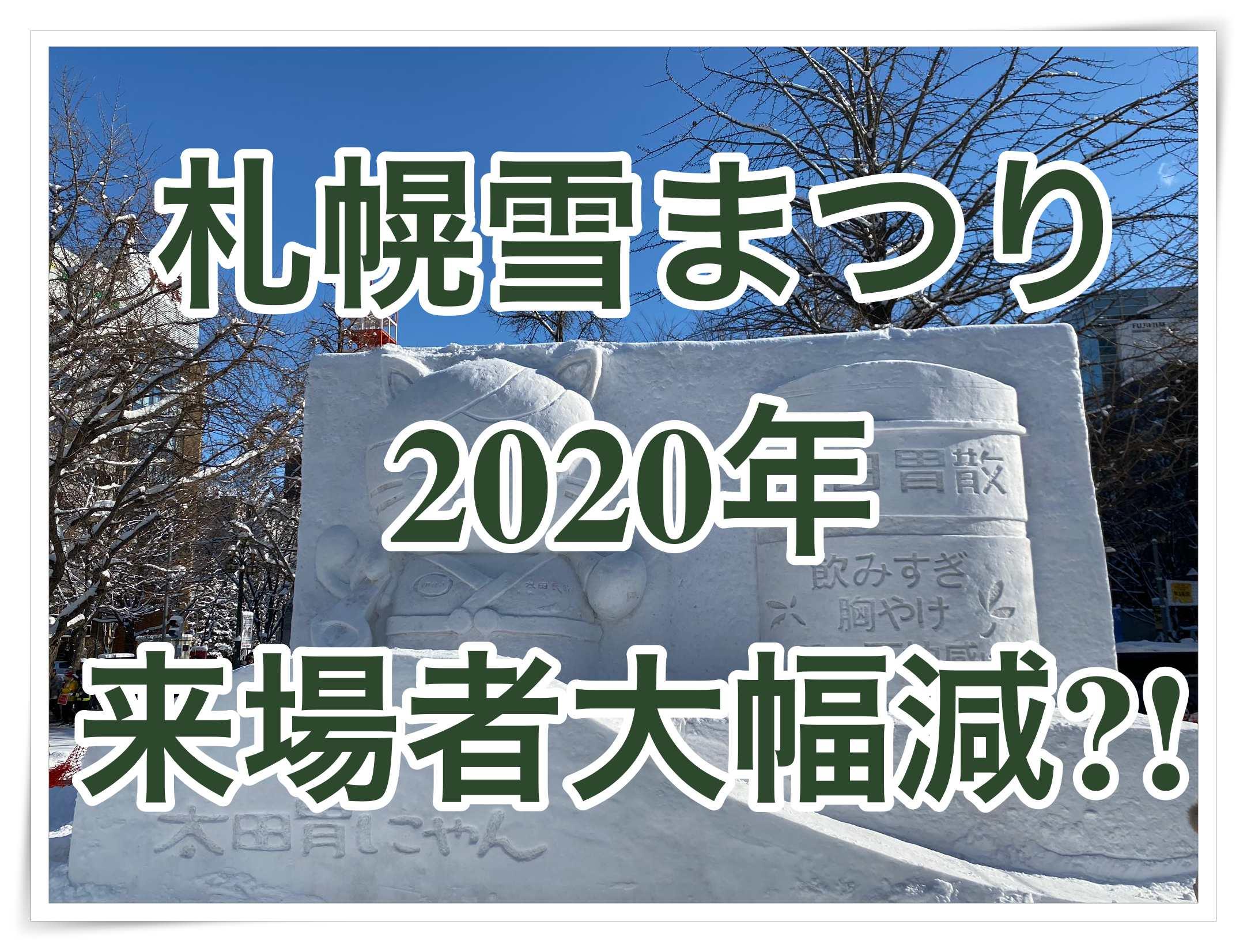 札幌雪まつり来場者