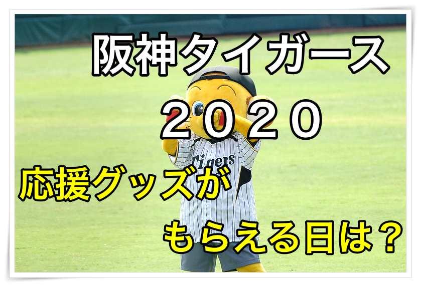 阪神 タイガース 2020