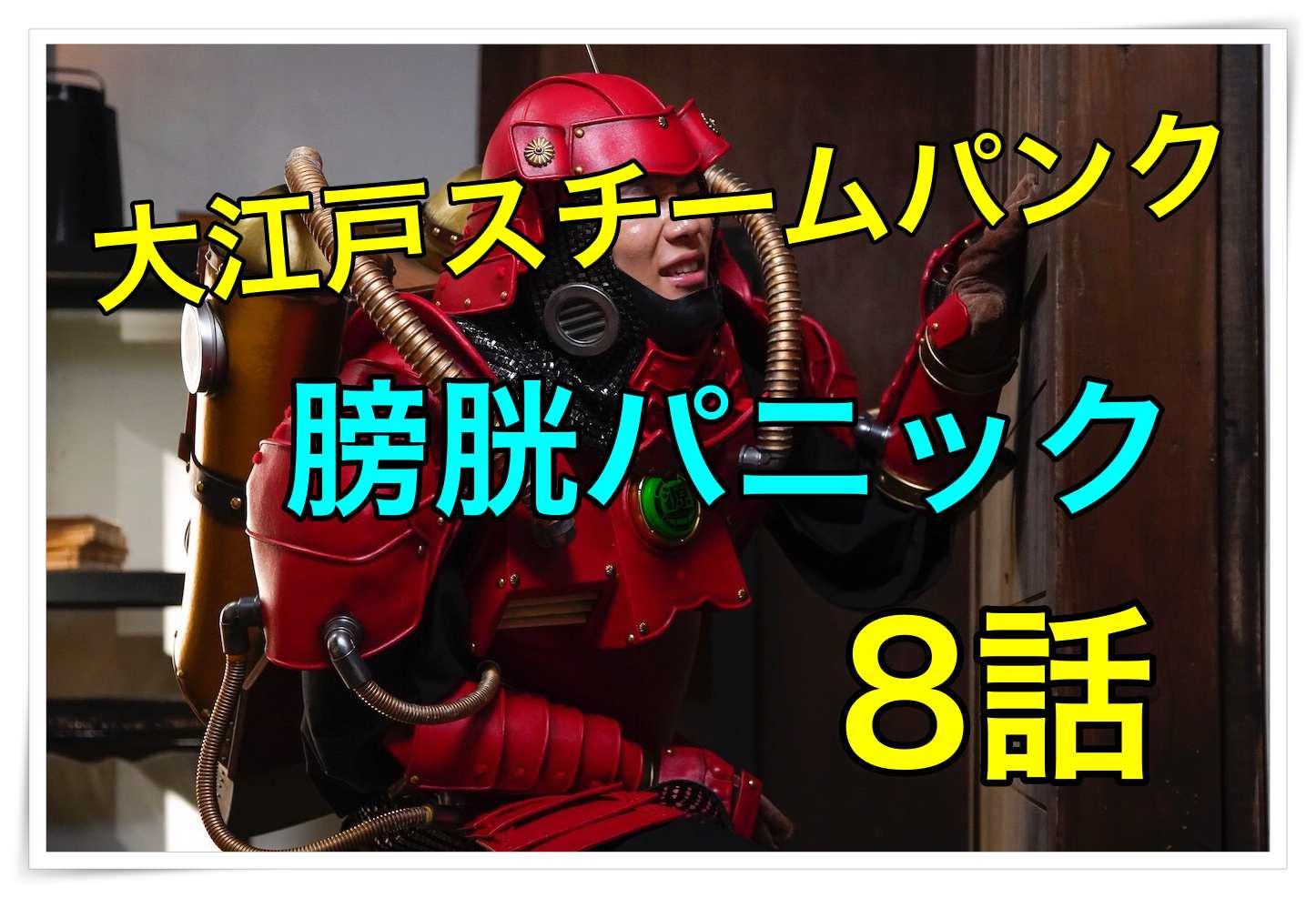 大江戸スチームパンク8話