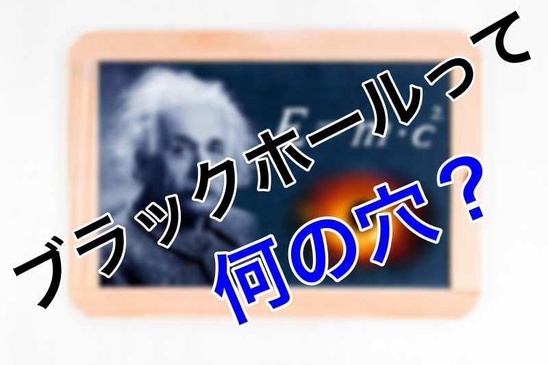 ブラックホールを簡単に説明!穴じゃない?!ビーバップ!「やべー宇宙!!」