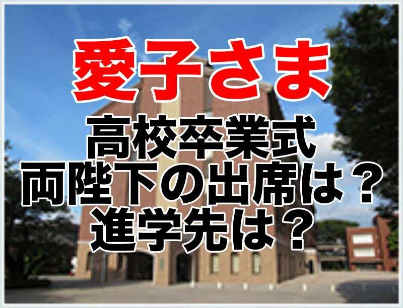 愛子さま大学