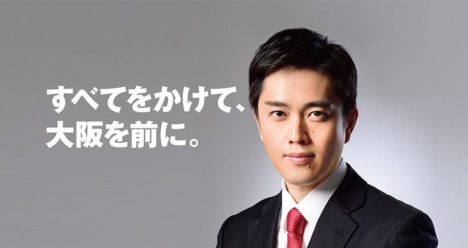 吉村知事 イケメン