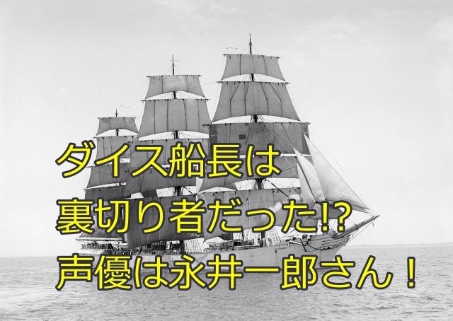 未来少年コナン ダイス船長 永井一郎