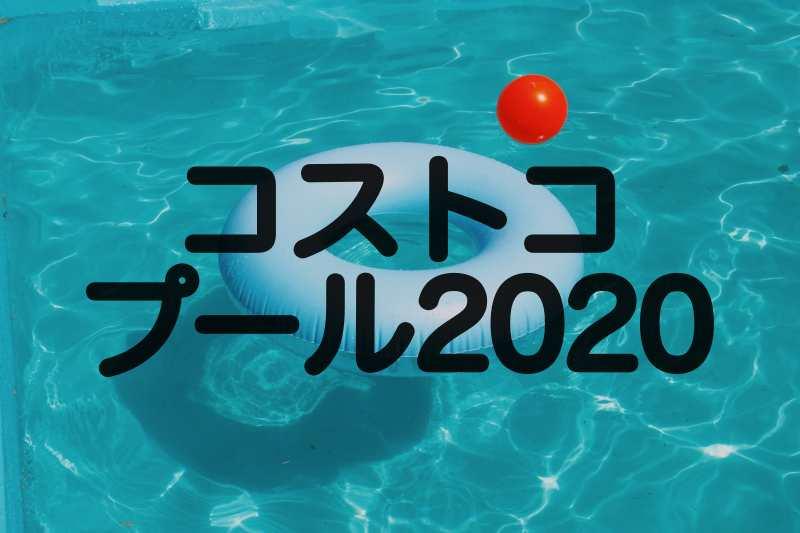 コストコ プール 2020