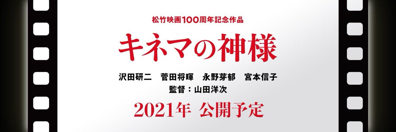 『キネマの神様』志村けんの代役は沢田研二!仲良しエピソードや共演作品を紹介