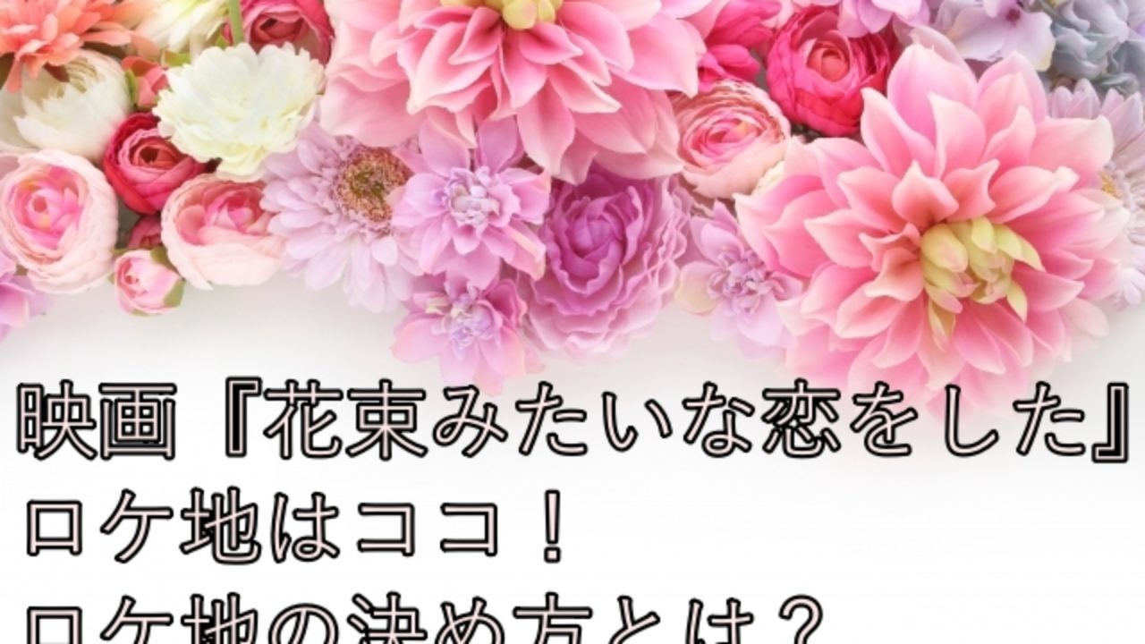 みたい した 花束 渋谷 な 恋 を