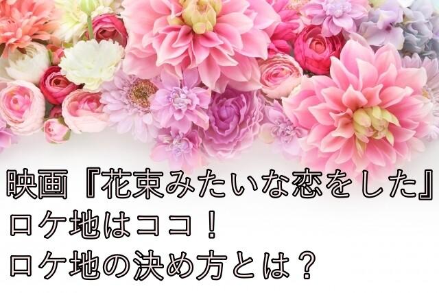 な した を みたい 京都 花束 恋