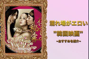 濡れ場がエロい韓国映画おすすめ20選-R18の官能映画も公開-